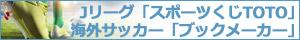 Jリーグ「スポーツくじTOTO」 海外サッカー「ブックメーカー」